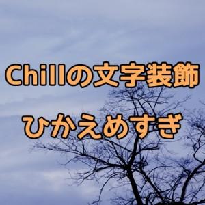 ct_chillhikaeme